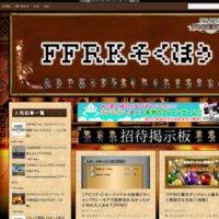 FFRK速報