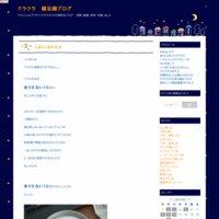 クラクラ 備忘録ブログ